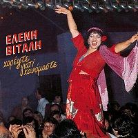 Eleni Vitali – Horepste Giati Hanomaste [Live]