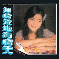 Teresa Teng – Back to Black Wu Qing Huang Di You Qing Tian Deng