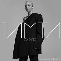 Tamta – S' Agapo [Remix By Spiros Metaxas]