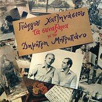 Přední strana obalu CD Ta Synaxaria