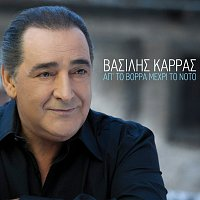 Vasilis Karras – Ap' To Vorra Mehri To Noto