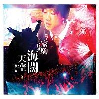 Různí interpreti – Bie Liao Jia Ju Shi Wu Zai , Hai Kuo Tian Kong Yin Le Hui [Live]