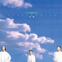 Grasshopper – Shi Jie Hui Bian De Hen Mei [Album Version]