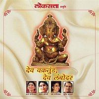 Lata Mangeshkar – Dev Vakratunda Dev Lambodar