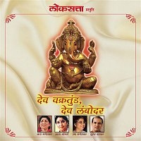 Various – Dev Vakratunda Dev Lambodar
