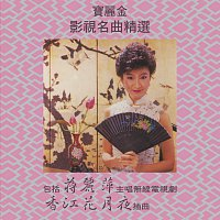Různí interpreti – Bao Li Jin Ying Shi Ming Qu Jing Xuan - Xiang Jiang Hua Yue Ye