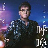 Přední strana obalu CD Xing Ye De Hu Huan [EP]