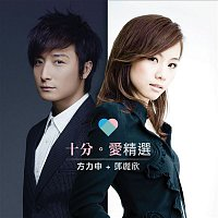 Alex Fong & Stephy Tang – Love Is All Around