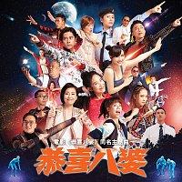 Chen Yi Ning, Gu Zu Lin, Lin Zhao Xia, Xu Tian You, Chen Jing, Gigi Leung, Ding Ke Xin, Hanjin, Ceng Guo Xiang, Hao Dee, Ji Wing – Gong Xi Ba Po