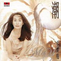 Su Mei Chin – The Tide