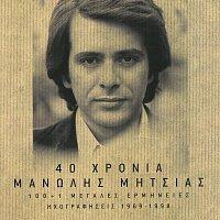 Manolis Mitsias – 40 Hronia Manolis Mitsias - Megales Erminies - Ihografisis
