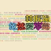 Různí interpreti – Lin Zhen Qiang Yi Ran Ai Bu Wan