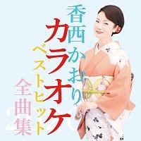 Kaori Kouzai – Kaori Kouzai Karaoke Best Hit Zenkyokushu 2020