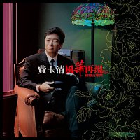 Fei Yu-Ching – Grace & Talent Recurrence (Remastered)
