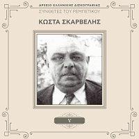 Kostas Skarvelis – Sinthetes Tou Rebetikou [Vol. 5]
