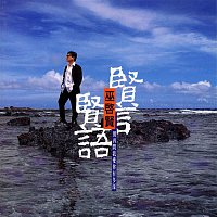 Eric Moo – Hsien Yen Hsien Yu