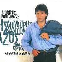 Dimitris Kontolazos – Min Kaneis Oneira Gia Mena