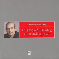Dimitris Mitropanos – I Megaliteres Epitihies Tou