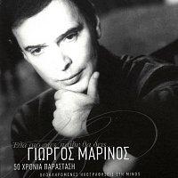Giorgos Marinos – 50 Hronia Parastasi [Remastered]