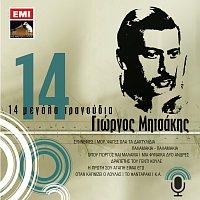 Giorgos Mitsakis – 14 Megala Tragoudia