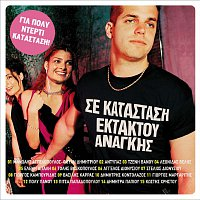 Různí interpreti – Se Katastasi Ektaktou Anagis