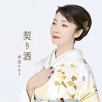 Kaori Kouzai – Chigirizake