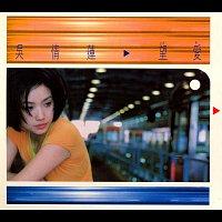 Chien Lien Wu – Wang Ai