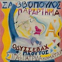 Alkinoos Ioannidis, Dionysis Savvopoulos – Parartima