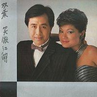 Frances Yip, Johnny Ip – Xiao Ao Jiang Hu