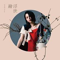Gin Lee – Fu Shi Hui