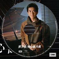 Přední strana obalu CD Chi Xin Yan Nei Zang [Remastered 2019]