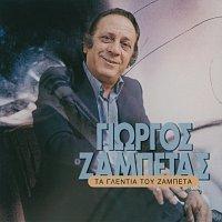 Giorgos Zampetas – Ta Glentia Tou Zampeta