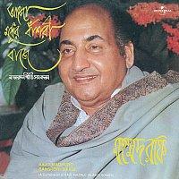 Mohammed Rafi – Aajo Madhuro Banshori Baaje  A Compilation Of Kazi Nazrul Islam's Songs