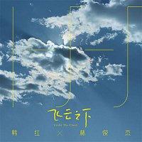 Han Hong, JJ Lin – Under The Cloud