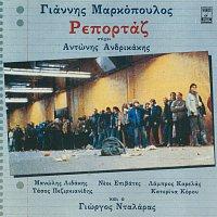 Yannis Markopoulos, George Dalaras, Manolis Lidakis – Reportaz