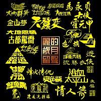 Různí interpreti – Li De Sui Yue Liu Sheng