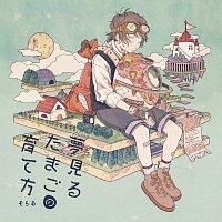 soraru – Yumemiru Tamagono Sodatekata