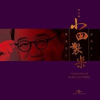 Různí interpreti – Xiao Tian Zhi Le Li Xiao Tian Te Qiang Liu Xing Jing Dian Wu Shi