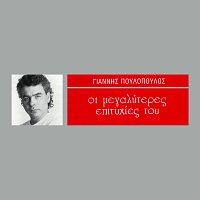 Giannis Poulopoulos – I Megaliteres Epitihies Tou