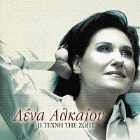 Lena Alkeou – I Tehni Tis Zois