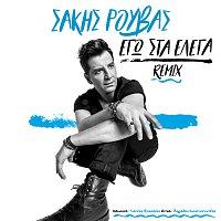 Sakis Rouvas – Ego Sta Elega [Remix]