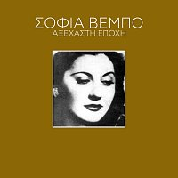 Sofia Vebo – Axehasti Epohi