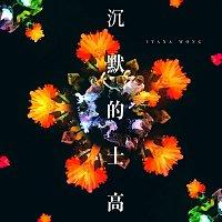Ivana Wong – Silent Disco