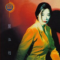 Shirley Kwan – Montage [2017 Re-Mastered]