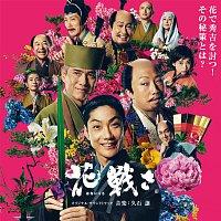 Joe Hisaishi – Flower And Sword [Original Motion Picture Soundtrack]