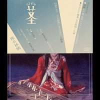 Sheena Ringo – Stem -At Play With A Feudal Lord-