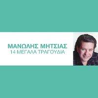 Manolis Mitsias – 14 Megala Tragoudia