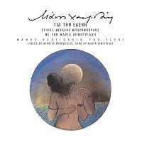 Manos Hadjidakis – Gia Tin Eleni [Remastered]