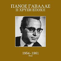 Panos Gavalas – I Hrisi Epohi 1954 - 1961 [Vol. 2]