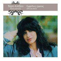 Haris Alexiou – Emfilios Erotas [Remastered 2005]
